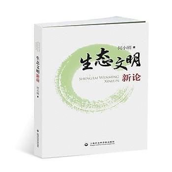 [尋書網] 9787552013894 生態文明新論 /何小剛(簡體書sim1a)