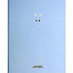 簡體書O城堡【靜·地 李康】 9787530560426 天津人民美術出版社 作者:李康 著