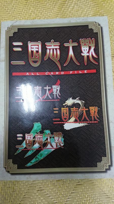 三國志大戰卡片 全出清圖2