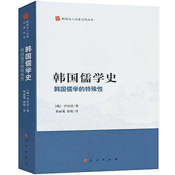 [尋書網] 9787010169071 韓國儒學史——韓國儒學的特殊性(韓國名人名著(簡體書sim1a)