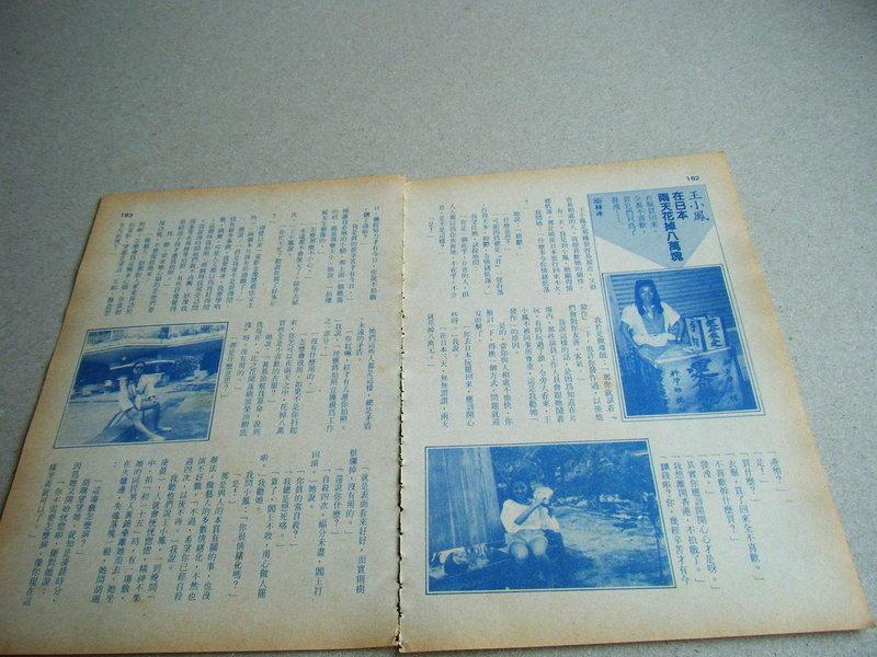 王小鳳@雜誌內頁2張照片@群星書坊DXD-14