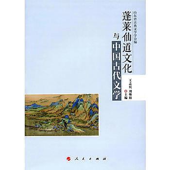 [尋書網] 9787010156743 蓬萊僊道文化與中國古代文學(簡體書sim1a)