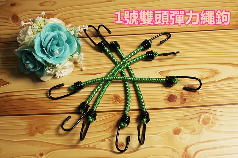 淘氣小寶~雙頭彈力繩鉤、捆貨帶、機車繩、貨車繩-1號-8mm*30cm