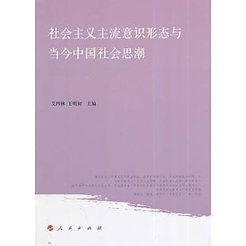 [尋書網] 9787010136523 社會主義主流意識形態與當今中國社會思潮(簡體書sim1a)