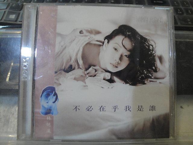 [花椰菜書房] 林憶蓮 不必在乎我是誰 音樂CD
