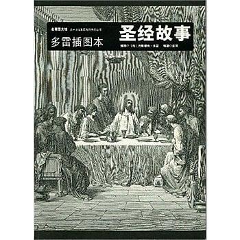 [尋書網] 9787807206675 多雷插圖本《聖經故事》(純質版) /多雷(簡體書sim1a)