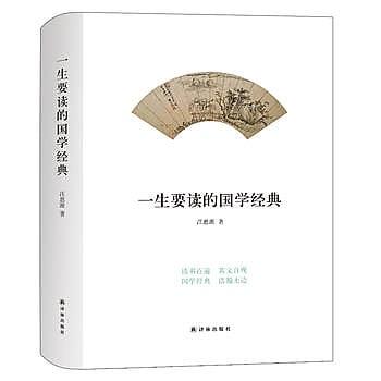 [尋書網] 9787544763158 一生要讀的國學經典 /汪思源(簡體書sim1a)