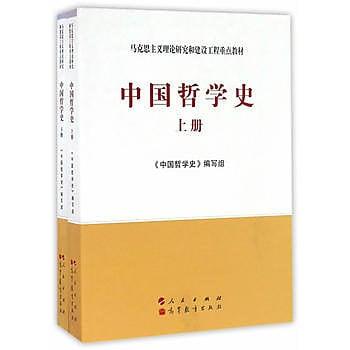 [尋書網] 9787010108414 中國哲學史(全2冊)—馬克思主義理論研究和建(簡體書sim1a)