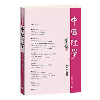 [尋書網] 9787549589593 中國經學(第十九輯) /彭林(簡體書sim1a)
