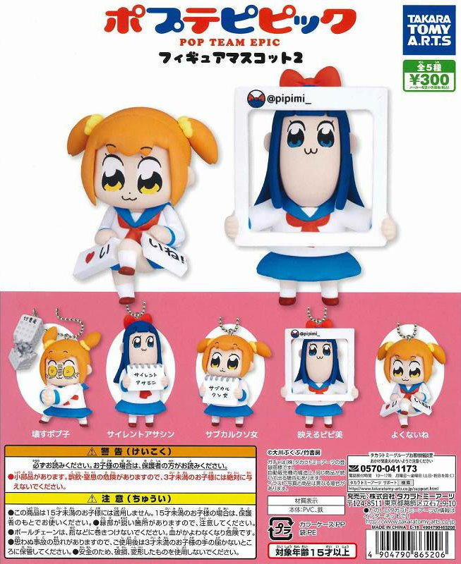 【歐賣小舖】現貨 TTA 轉蛋 POP TEAM EPIC POP子&PIPI美 吊飾 2 全5種