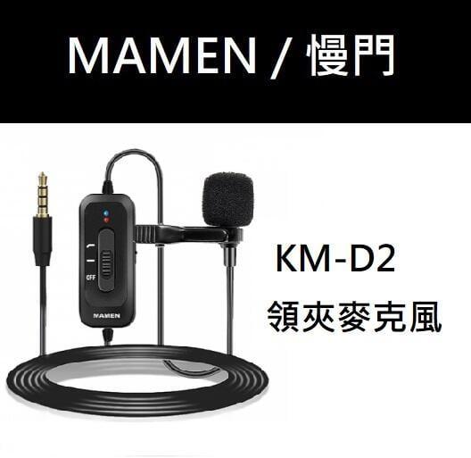 台中新世界【現貨】MAMEN 慢門 KM-D2 領夾麥克風 單眼 微單 手機 適用 8米加長連接線 全指向性 公司貨