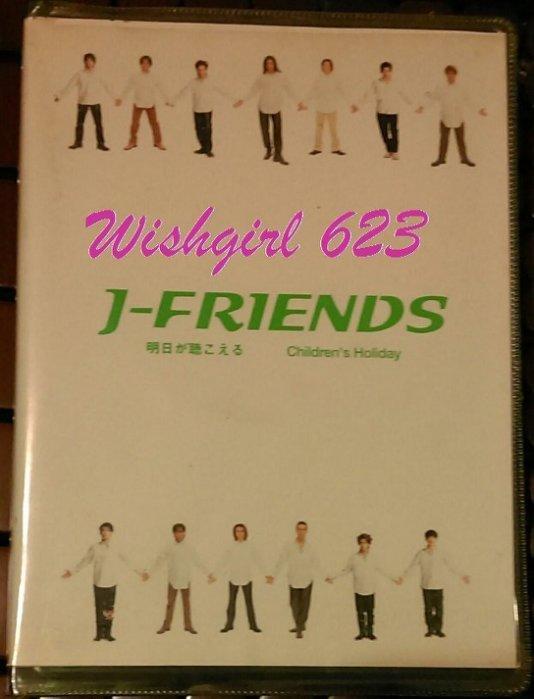 J-Friends傑尼斯-『明日が聴こえる/Children's Hoilday』TOKIO、KinKi Kids、V6