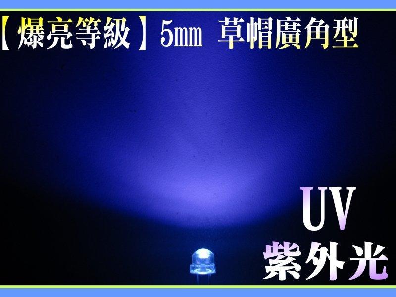 中億☆【爆亮等級】5mm 400nm 草帽廣角型UV紫外光LED燈泡、6元/顆、可搭配賣場AC/DC  PCB便利板DIY 套件或變壓器一起使用