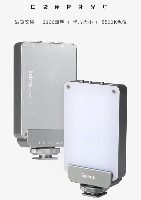 呈現攝影-Selens AL-01 超小超薄LED燈 柔光板 6x9cm 攝影燈 手掌燈 手機補光燈