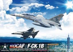 【現貨】1/72 中華民國空軍 F-CK1-B(MLU) 經國號 (翔展升級型) IDF戰機-雙座型
