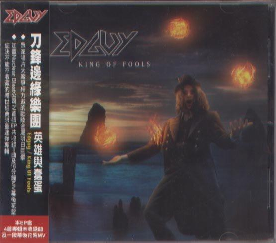 重金屬CD,【Edguy】,【King Of Fools】﹧全新進口代理版