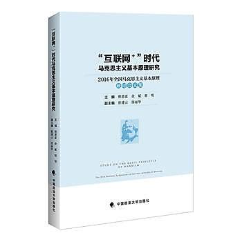 [尋書網] 9787562072294 「互聯網+」時代馬克思主義基本原理研究——2(簡體書sim1a)
