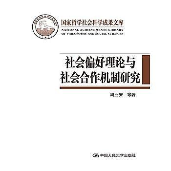 [尋書網] 9787300242613 社會偏好理論與社會合作機製研究:基於公共品博(簡體書sim1a)