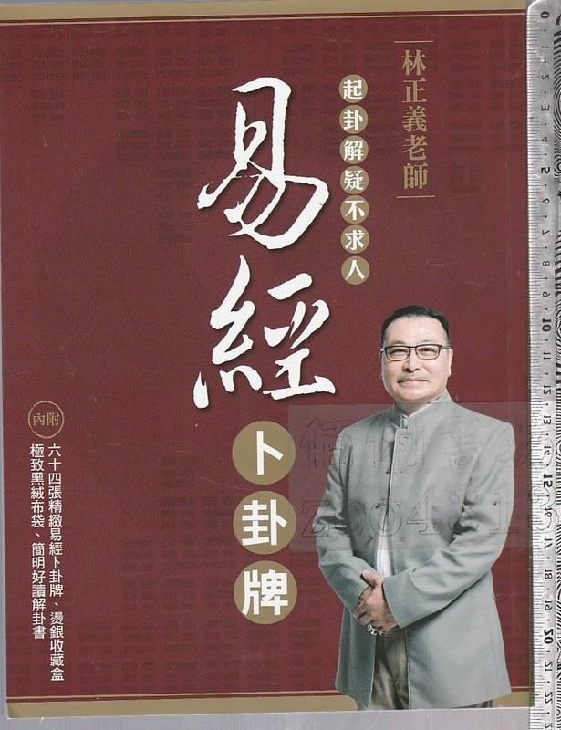 佰俐 O 2015年2月初版一刷《易經卜卦牌 僅售書本體》林正義 西北國際