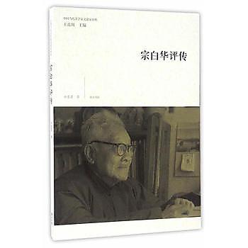 [尋書網] 9787546153964 中國當代美學家文論家評傳•宗白華評傳(簡體書sim1a)