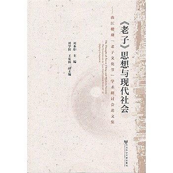 [尋書網] 9787509746455 《老子》思想與現代社會——曲江樓觀「老子文化(簡體書sim1a)