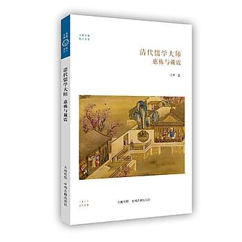 [尋書網] 9787534866746 清代儒學大師•惠棟與戴震 /江華 著(簡體書sim1a)