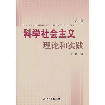 [尋書網] 9787811186475 科學社會主義理論和實踐(第二版) /夏耕(簡體書sim1a)