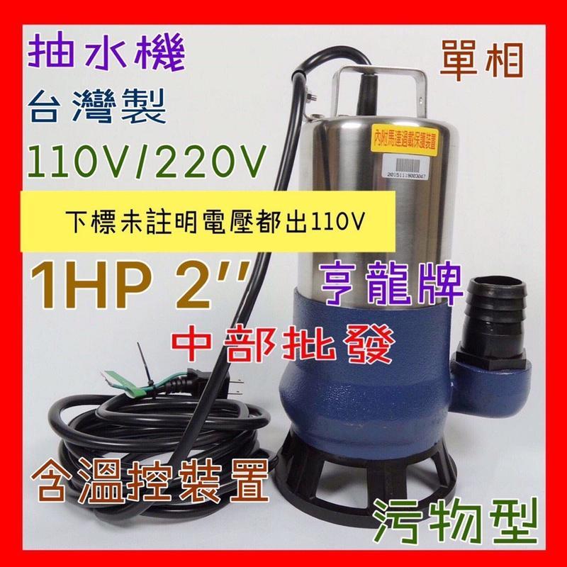 『中部批發』1HP 2英吋   水龜 抽水馬達  (台灣製造)污物泵浦 沉水馬達 污水幫浦 抽水機