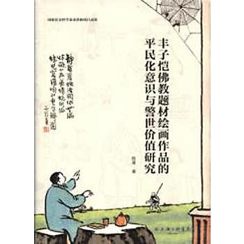 [尋書網] 9787542657183 豐子愷佛教題材繪畫作品的平民化意識與警世價值(簡體書sim1a)