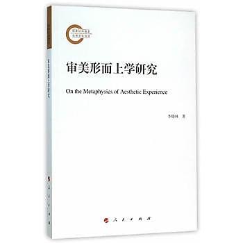 [尋書網] 9787010155326 審美形而上學研究 /李曉林 著(簡體書sim1a)
