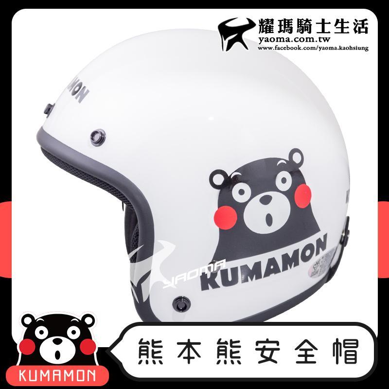 加贈鏡片|KK安全帽 熊本熊 白 復古帽 內襯可拆 騎士帽 805 803 Kumamon 萌熊 耀瑪騎士機車部品