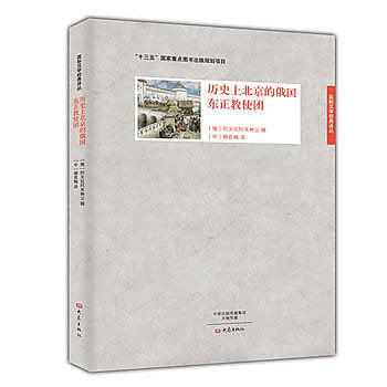 [尋書網] 9787534783043 歷史上北京的俄國東正教使團(簡體書sim1a)