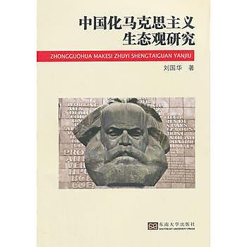 [尋書網] 9787564153779 中國化馬克思主義生態觀研究 /劉國華 著(簡體書sim1a)