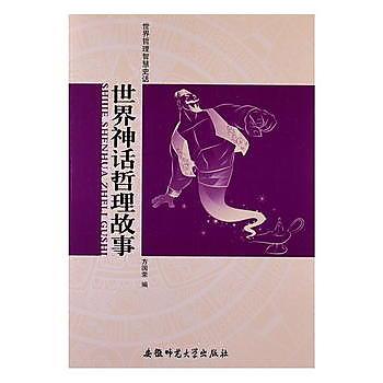 [尋書網] 9787811416336 世界哲理智慧史話:世界神話哲理故事(簡體書sim1a)