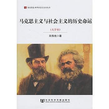 [尋書網] 9787509749050 馬克思主義與社會主義的歷史命運(大字本)(簡體書sim1a)