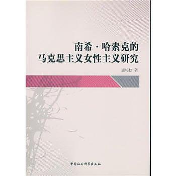 [尋書網] 9787516172148 南希。哈索克的馬克思主義女性主義研究(簡體書sim1a)