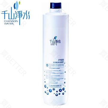 【買BETTER】千山淨水器/千山淨水濾芯 P7000全效能淨水器濾芯(PF-207專用濾芯)