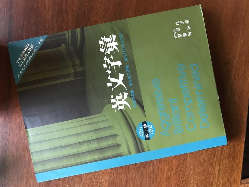 英文字彙4501-7000單字
