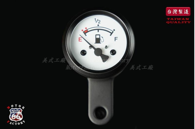 《美式工廠》電子式 油表 LED 白面 黑色款 金勇 野狼 街車 愛將 滑胎 哈特佛 雄獅 檔車 狼R 傳狼