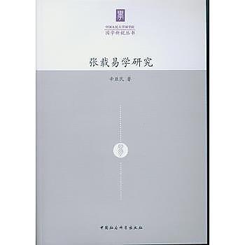 [尋書網] 9787516172414 張載易學研究 /辛亞民  著(簡體書sim1a)