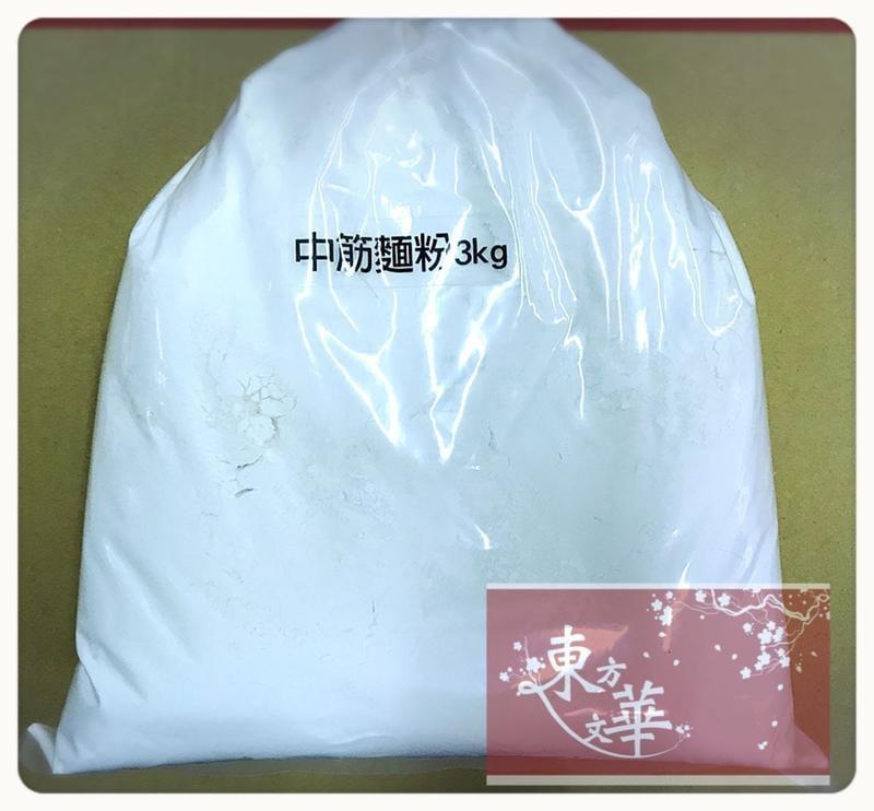【嚴選】中筋麵粉/3KG~台式乾貨食材系列
