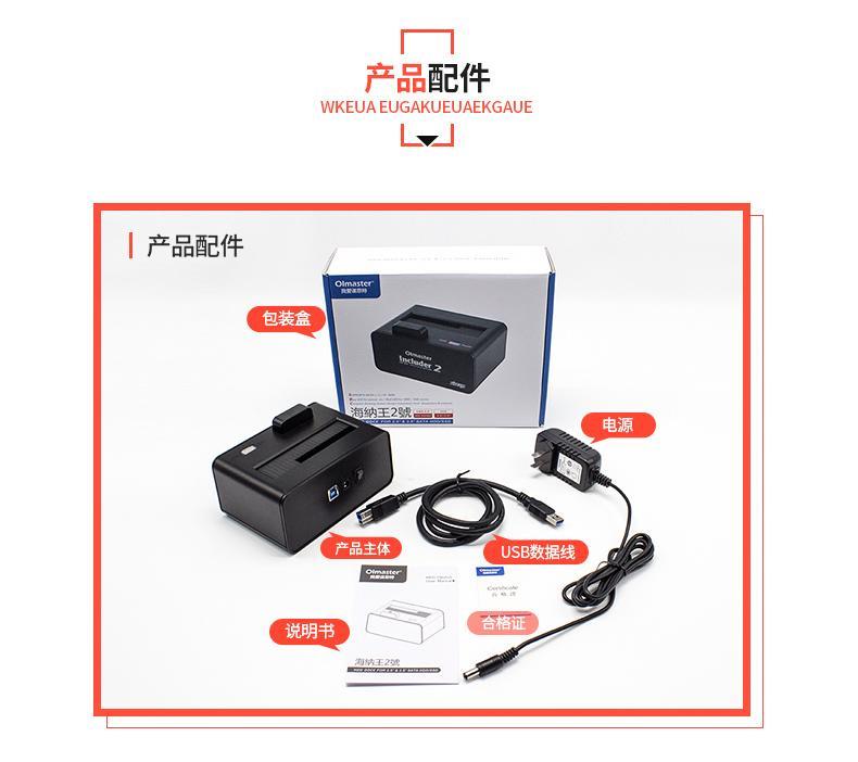 工廠發貨-8T-OImaster Includer 2 海納王2號 3.5/2.5吋SATA硬碟外接座/盒 USB3.0