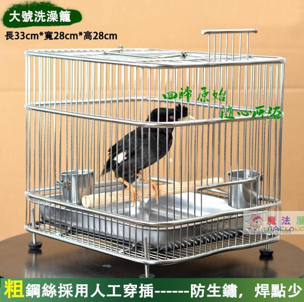原創 不銹鋼鳥籠 洗澡籠 畫眉繡眼八哥鷯哥鸚鵡裕籠 方型大號浴盆 鳥籠 寵物籠子