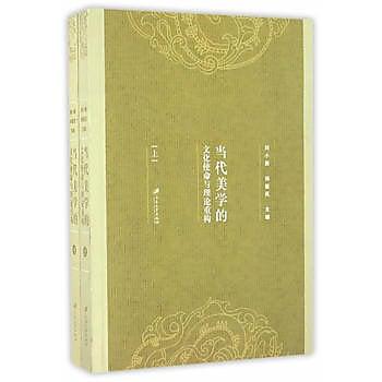 [尋書網] 9787568403436 當代美學的文化使命與理論重構 全兩冊(簡體書sim1a)