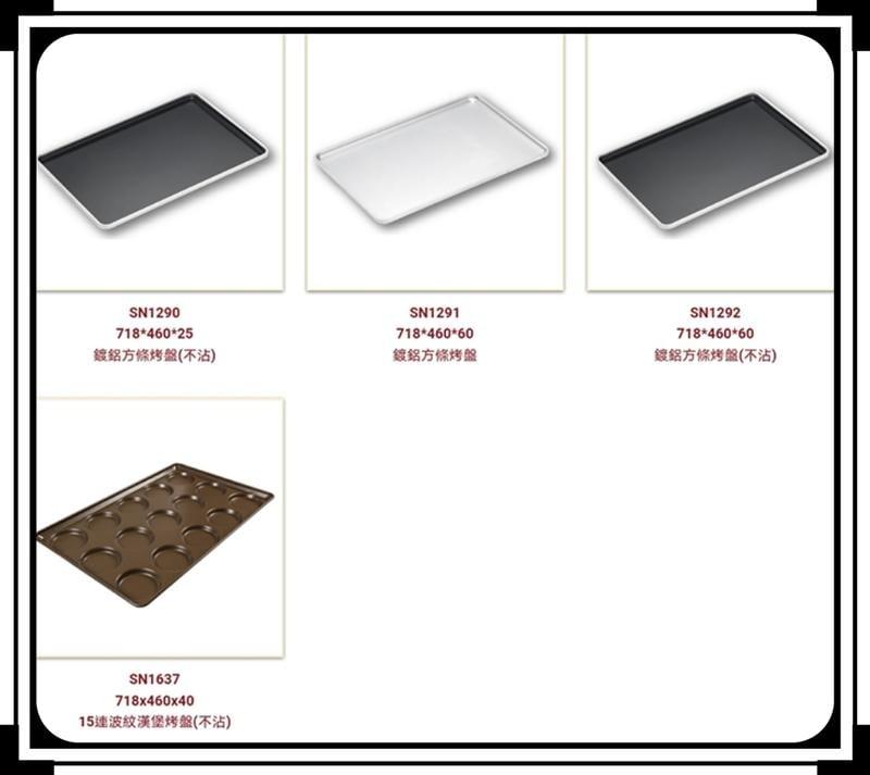 👉售三能烤盤系列🆕🆙  各式鍍鋁烤盤