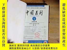 古文物中國醫刊罕見2003 1-6 第38卷露天16354 中國醫刊罕見2003 1-6 第38卷