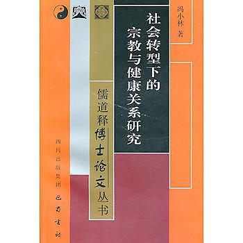 [尋書網] 9787807527039 社會轉型下的宗教與健康關係研究 /馮小林(簡體書sim1a)