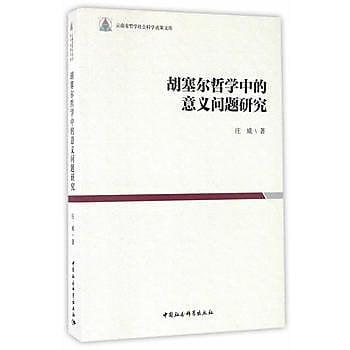 [尋書網] 9787516192566 胡塞爾哲學中的意義問題研究 /莊威 編(簡體書sim1a)