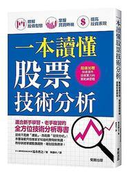 9789864750993【大師圖書台灣】一本讀懂股票技術分析:瞭解股價型態、掌握買賣時機、提高投資表現!