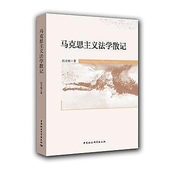 [尋書網] 9787516198384 馬克思主義法學散記 /遲方旭 著(簡體書sim1a)